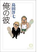 がばいばあちゃんスペシャル 俺の彼(徳間文庫)