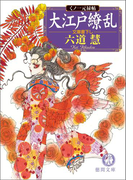 くノ一元禄帖 大江戸繚乱(徳間文庫)