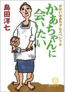 がばいばあちゃんスペシャル かあちゃんに会いたい(徳間文庫)