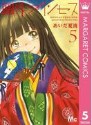 【期間限定価格】圏外プリンセス 5(マーガレットコミックスDIGITAL)