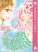 【期間限定価格】圏外プリンセス 4(マーガレットコミックスDIGITAL)
