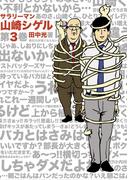サラリーマン山崎シゲル第3巻