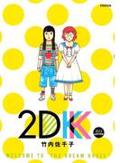 【限定価格】2DK 2013 WINTER