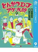 とんかつDJアゲ太郎 9(ジャンプコミックスDIGITAL)