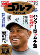 週刊ゴルフダイジェスト 2016/12/13号