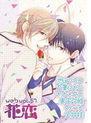 web花恋 vol.57(web花恋)