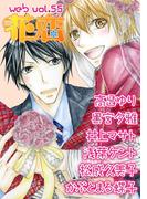 web花恋 vol.55(web花恋)