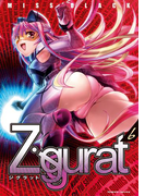 Ziggurat6(ヴァルキリーコミックス)