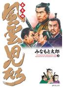 風雲児たち 幕末編(28)(SPコミックス)