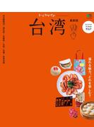 【期間限定価格】トリコガイド 台湾 最新版
