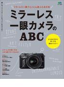 【期間限定価格】ミラーレス一眼カメラのABC