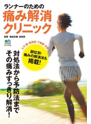 【期間限定価格】ランナーのための痛み解消クリニック