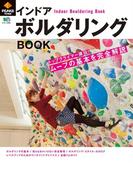【期間限定価格】PEAKS 特別編集 インドア ボルダリングBOOK