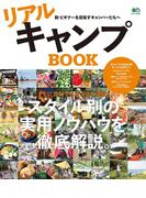【期間限定価格】リアルキャンプBOOK
