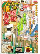 漫画昭和人情食堂 No.4 ごちそう編