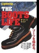 【期間限定価格】別冊Lightning Vol.93 THE BOOTS LIFE(別冊Lightning)