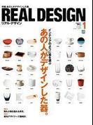 【期間限定価格】REAL DESIGN 2011年1月号 No.55