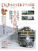【期間限定価格】鉄道ひとり旅ふたり旅5