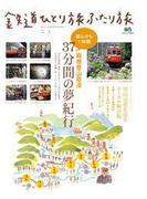 【期間限定価格】鉄道ひとり旅ふたり旅1