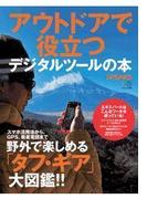 【期間限定価格】別冊PEAKS アウトドアで役立つデジタルツールの本(別冊PEAKS)
