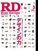 【期間限定価格】REAL DESIGN 2012年3月号