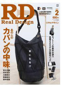 【期間限定価格】REAL DESIGN 2012年2月号
