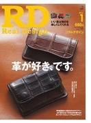 【期間限定価格】REAL DESIGN 2012年1月号