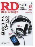 【期間限定価格】REAL DESIGN 2011年12月号