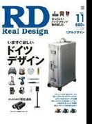 【期間限定価格】REAL DESIGN 2011年11月号