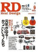 【期間限定価格】REAL DESIGN 2011年9月号