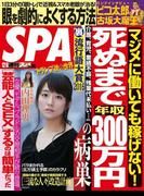 週刊SPA! 2016/12/06号