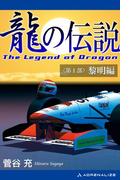 【全1-3セット】龍の伝説