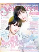Seventeen 2017年1月号