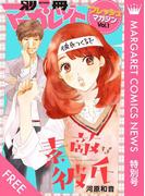 """マーガレットコミックスNEWS 特別号 別マ""""フレッシュ""""マガジン Vol.1"""
