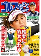 【期間限定】12/1~1/31ゴルフレッスンコミック2017年1月号