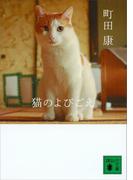 猫のよびごえ(講談社文庫)