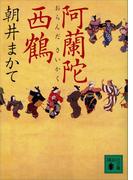 阿蘭陀西鶴(講談社文庫)