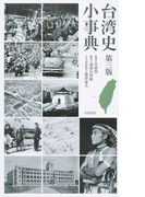 台湾史小事典 第3版