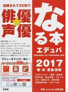 俳優★声優なる本エデュパ 2017春・秋募集情報 オーディション必勝の1冊