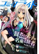 コミックライド 6号(コミックライド)