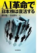 AI革命で日本株は復活する