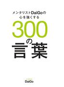 メンタリストDaiGoの心を強くする300の言葉