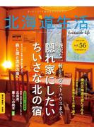 北海道生活 2016年12-1月号
