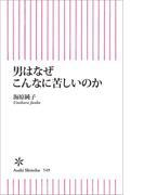 【期間限定価格】男はなぜこんなに苦しいのか(朝日新書)
