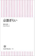 【期間限定価格】京都ぎらい(朝日新書)