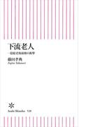 【期間限定価格】下流老人 一億総老後崩壊の衝撃(朝日新書)