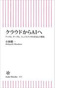 【期間限定価格】クラウドからAIへ(朝日新聞出版)