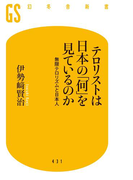【期間限定価格】テロリストは日本の「何」を見ているのか 無限テロリズムと日本人
