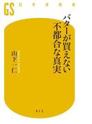 【期間限定価格】バターが買えない不都合な真実(幻冬舎新書)