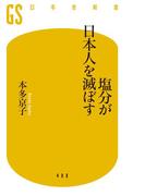【期間限定価格】塩分が日本人を滅ぼす(幻冬舎新書)